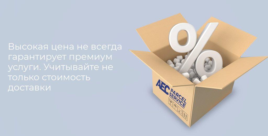 компанию доставке посылок