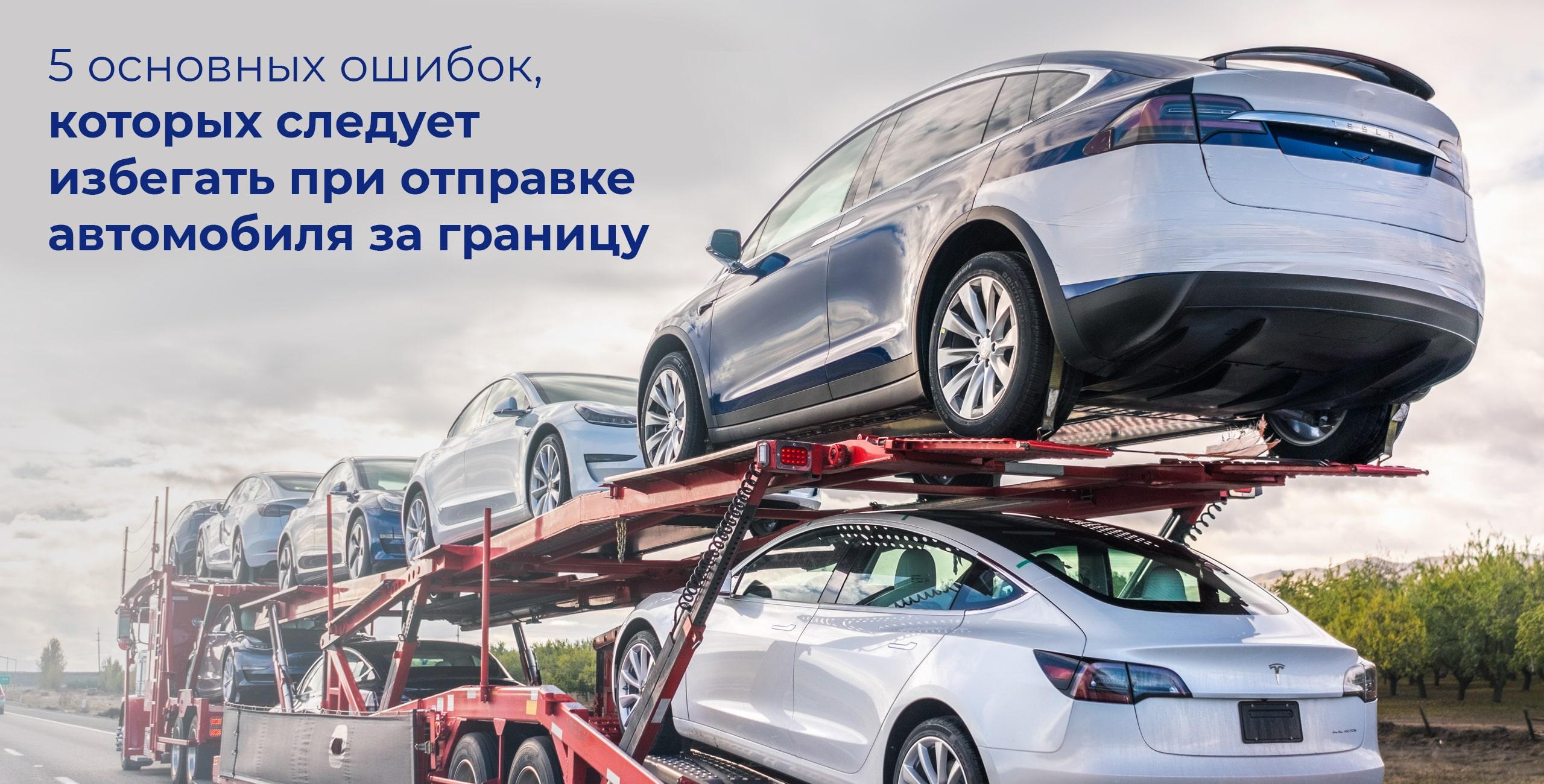 Доставка авто из США