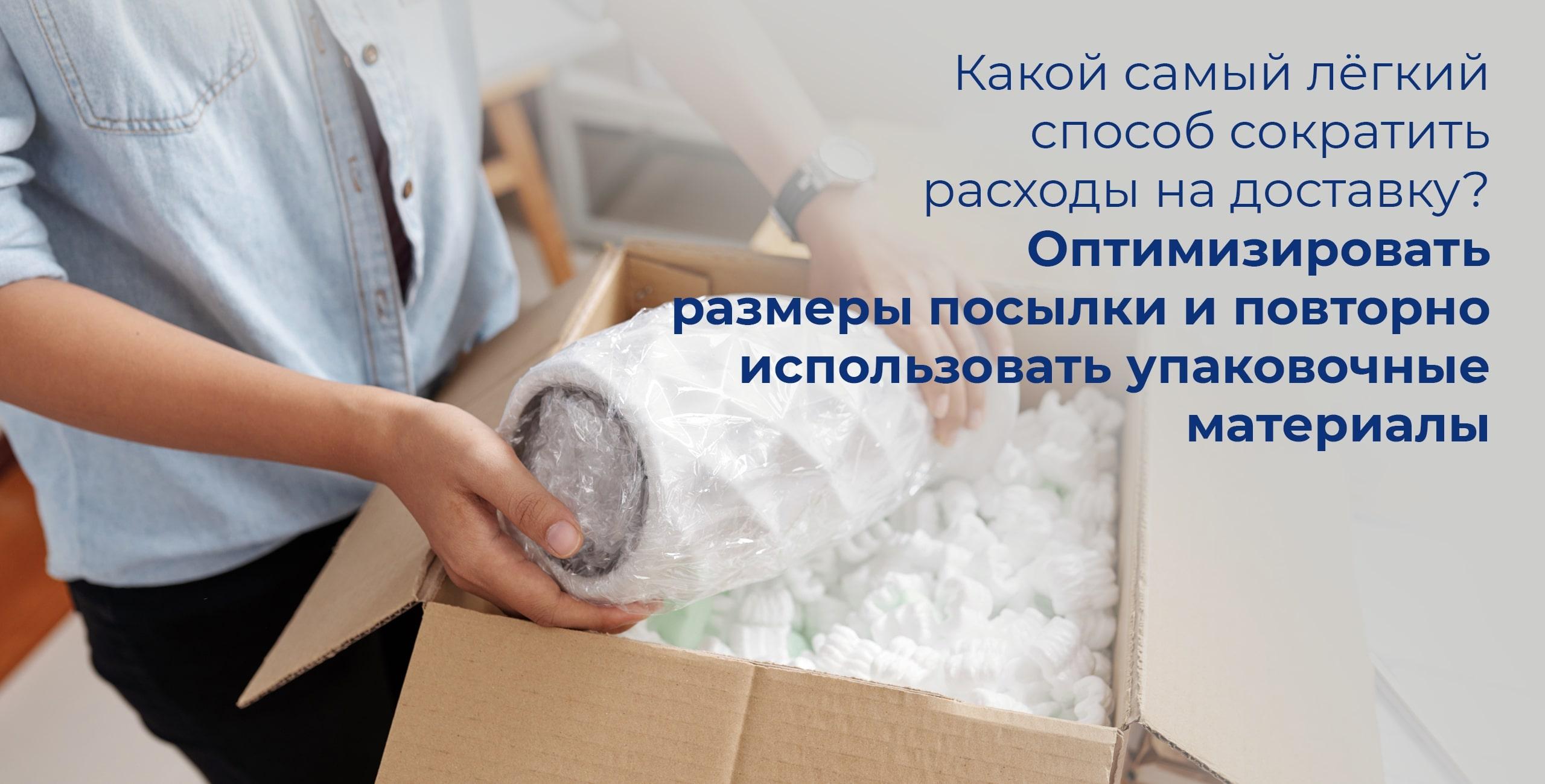 международной доставке посылок