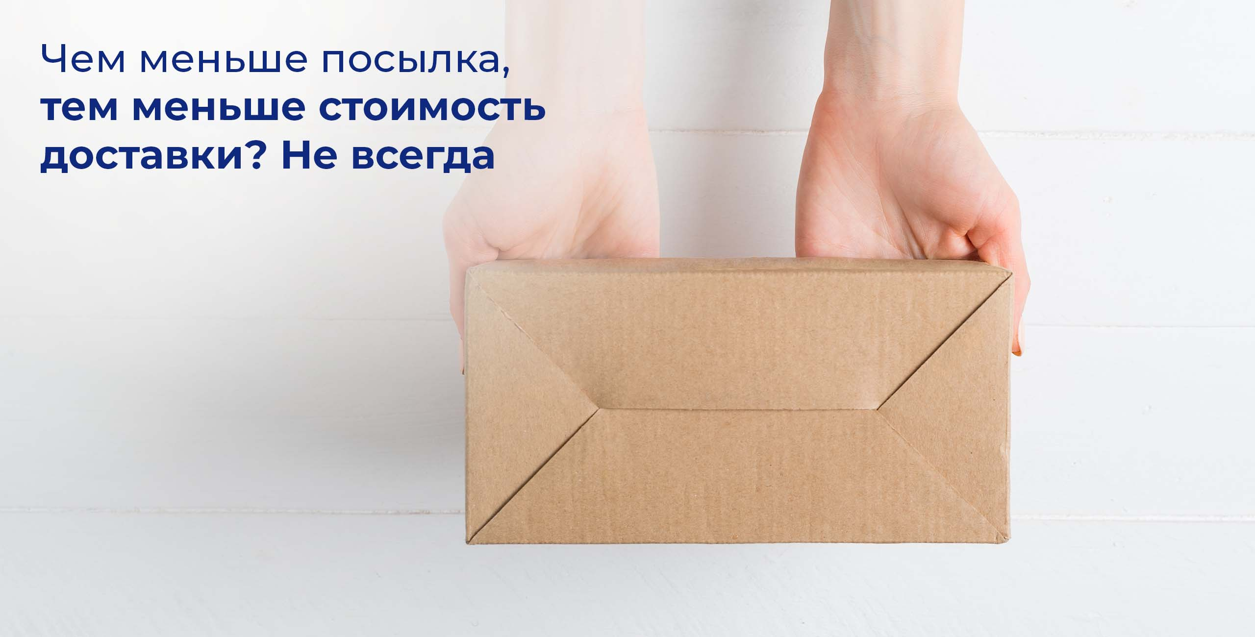 Отправка посылки за границу