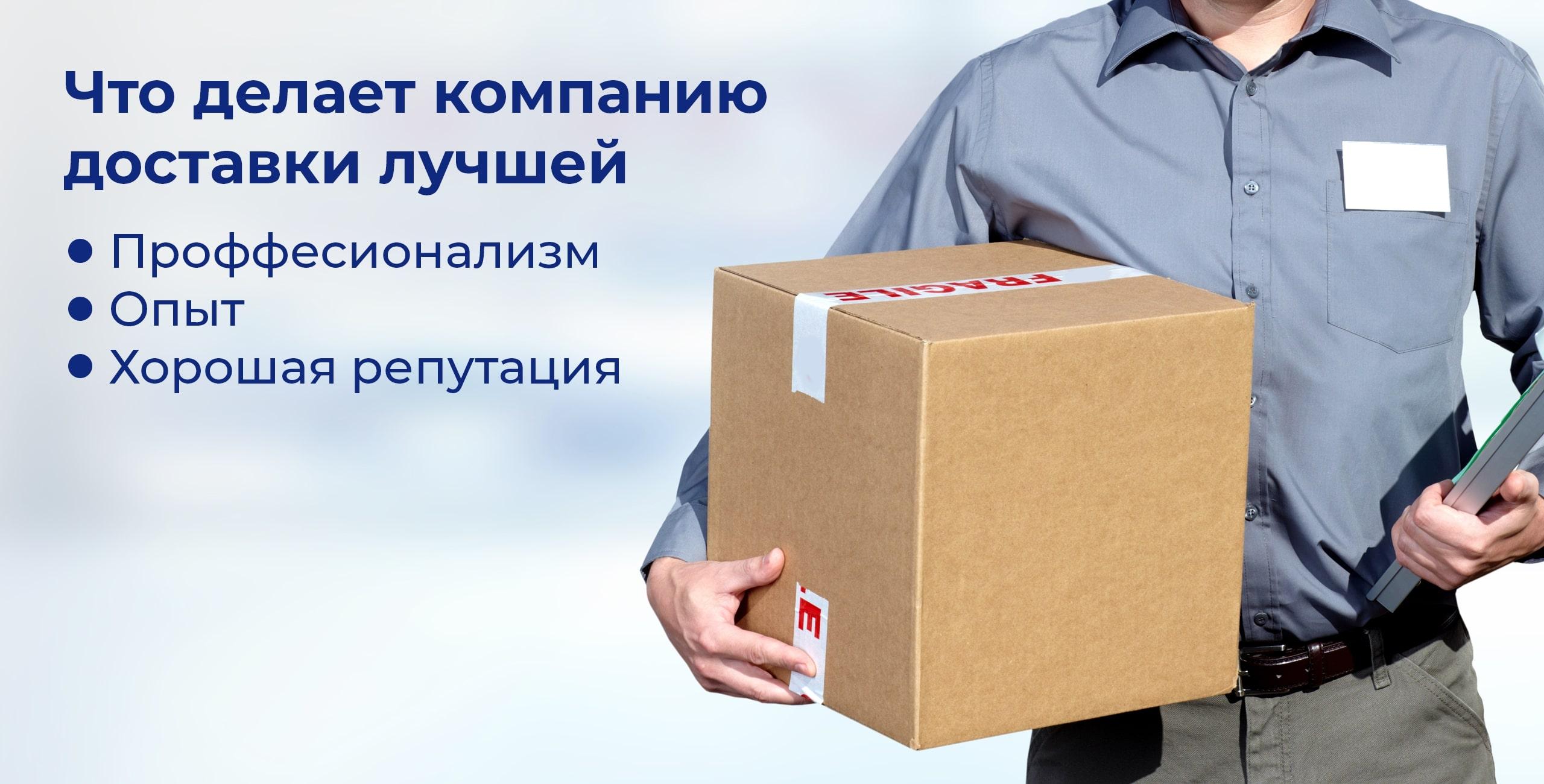 доставка посылок
