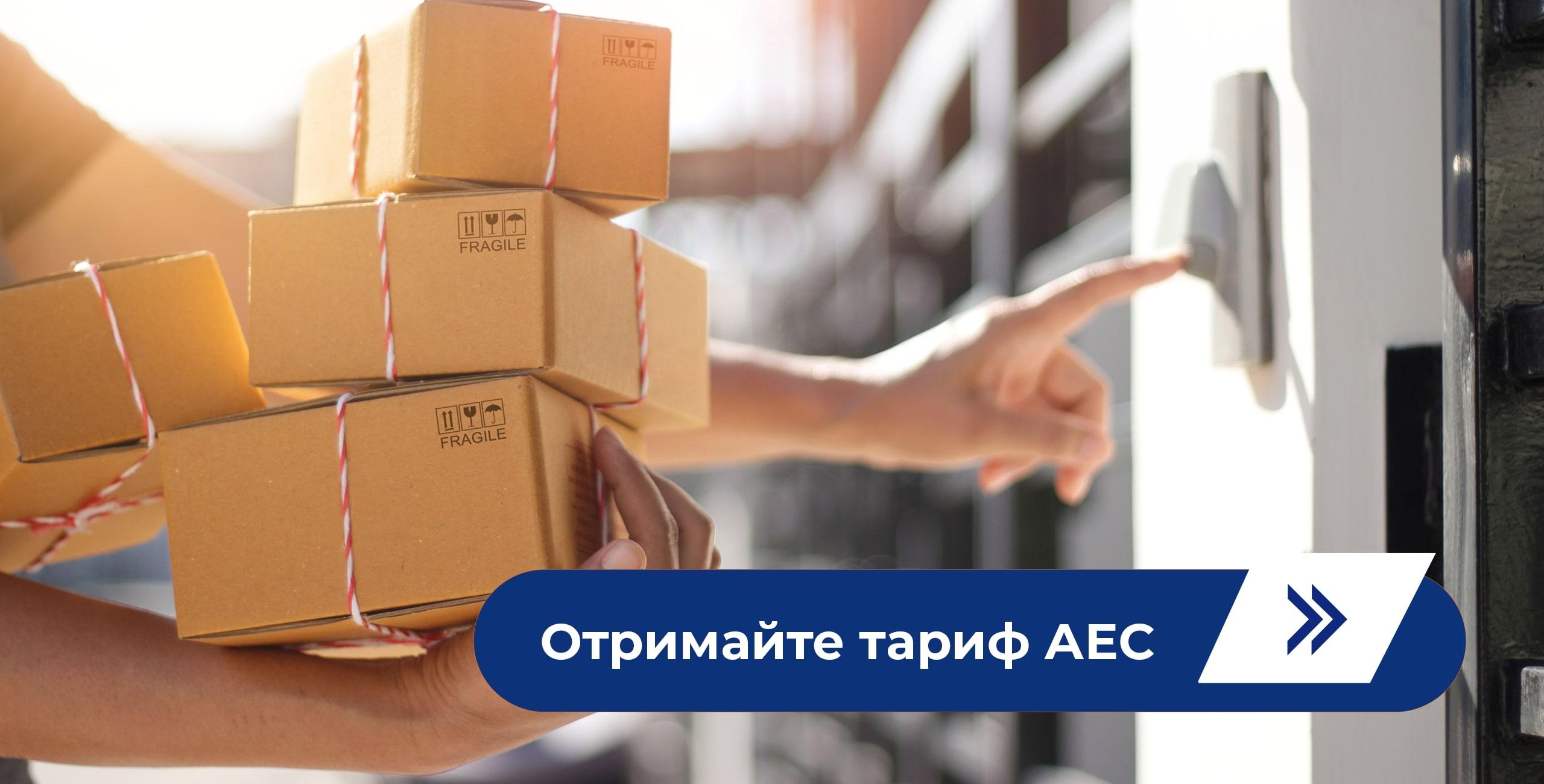 доставки посилок