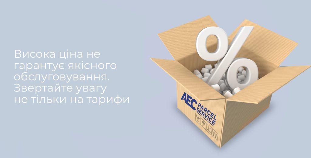 служба доставки посилок